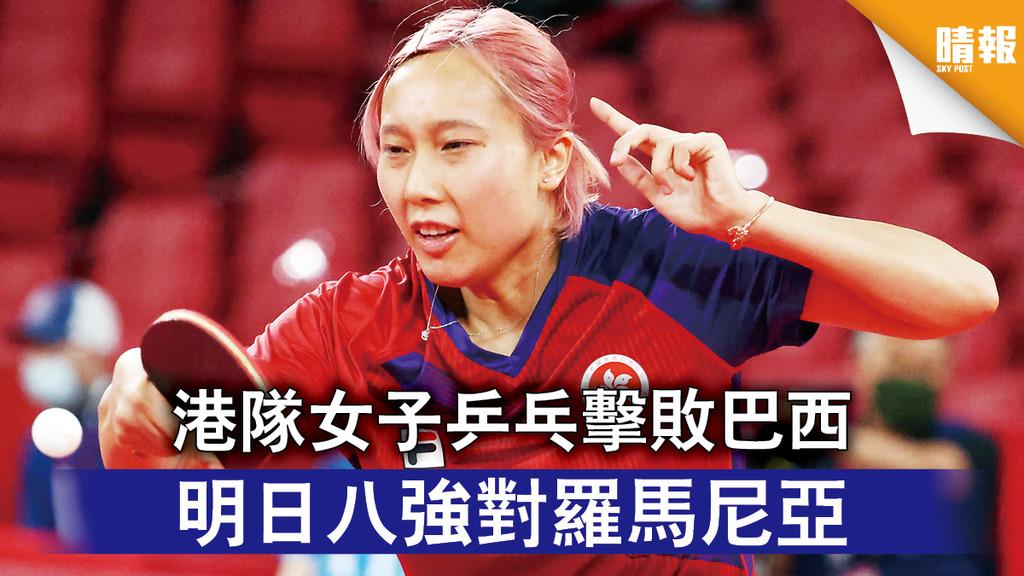 東京奧運|港隊女子乒乓擊敗巴西 明日八強對羅馬尼亞