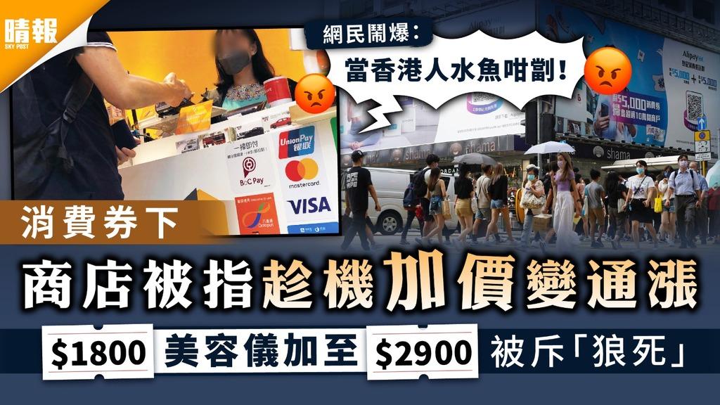 電子消費券|消費券下商店被指趁機加價變通漲 $1800美容儀加至$2900被斥「狼死」