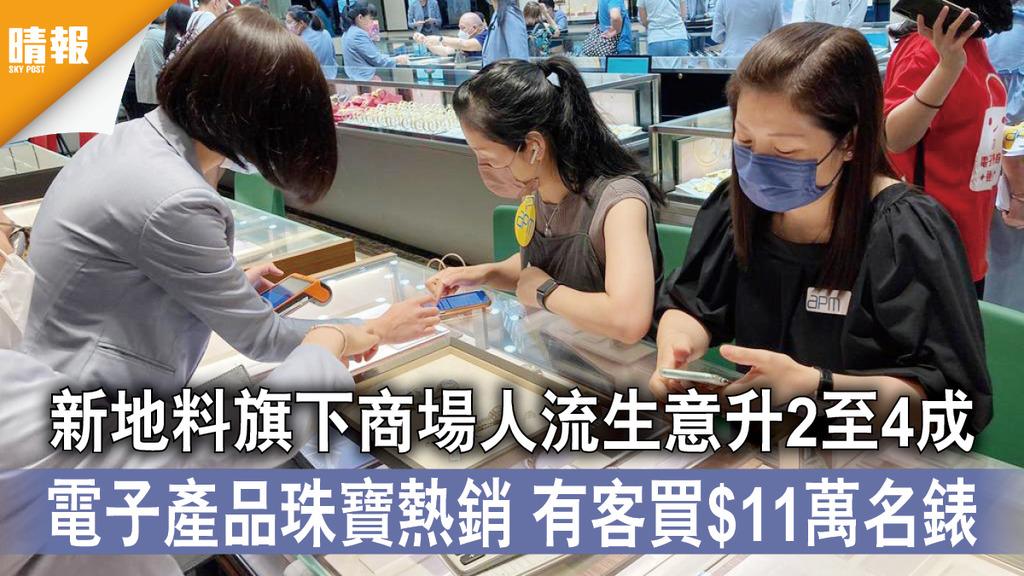電子消費券|新地料旗下商場人流生意升2至4成 電子產品珠寶熱銷 有客買$11萬名錶