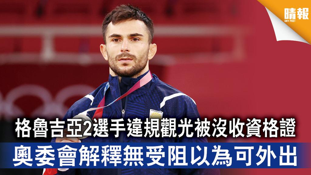 東京奧運|格魯吉亞2選手違規觀光被沒收資格證 奧委會解釋無受阻以為可外出