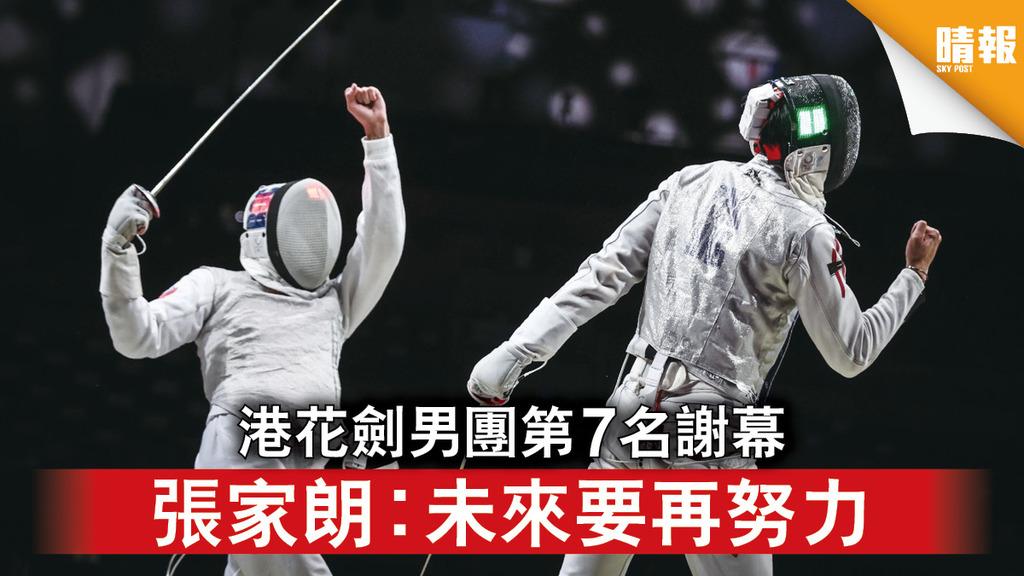 東京奧運|港花劍男團第7名謝幕 張家朗︰未來要再努力