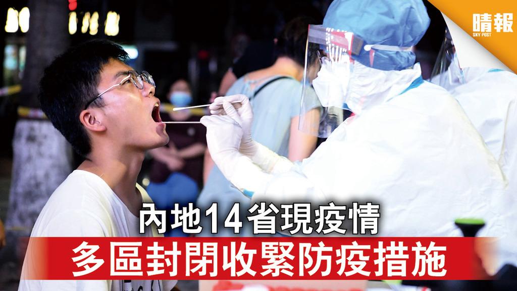新冠肺炎 內地14省現疫情 多區封閉收緊防疫措施