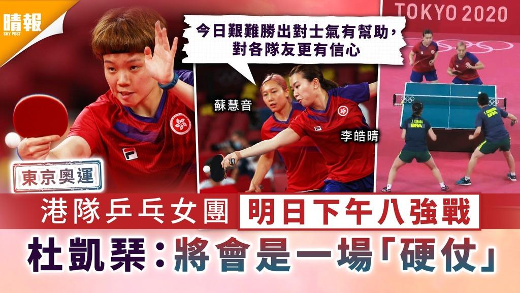 東京奧運|港隊乒乓女團明日下午八強戰 杜凱琹:將會是一場「硬仗」
