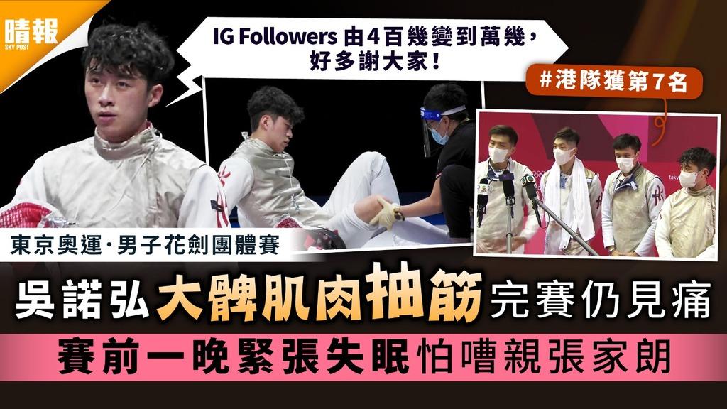 東京奧運.男子花劍團體賽|吳諾弘大髀肌肉抽筋完賽仍見痛 賽前一晚緊張失眠怕嘈親張家朗