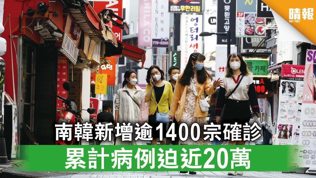 新冠肺炎|南韓新增逾1400宗確診 累計病例迫近20萬