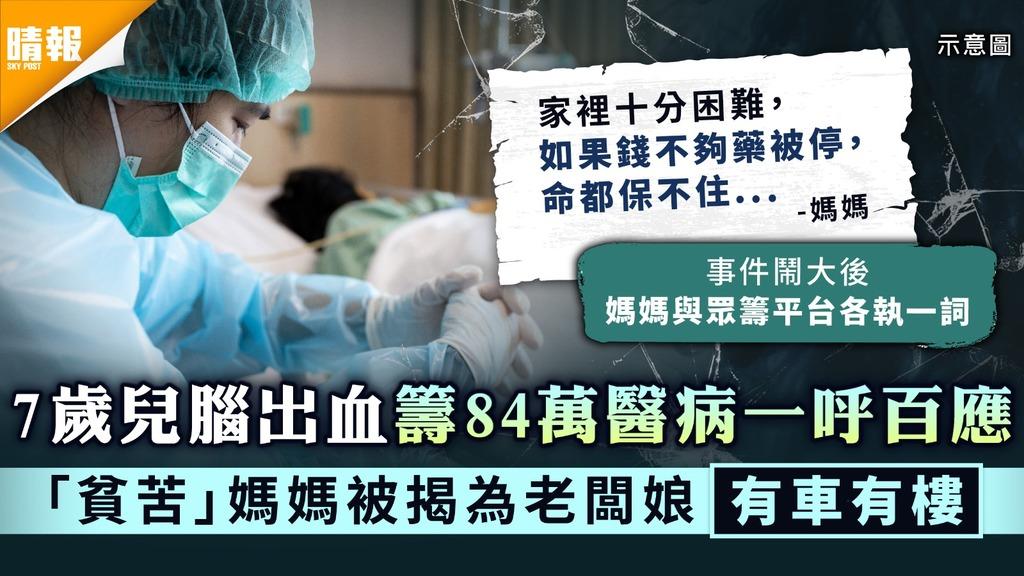 利用善心?│7歲兒腦出血籌$84萬醫病一呼百應 「貧苦」媽媽被揭為老闆娘有車有樓