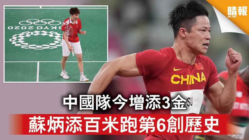 東京奧運‧中國隊賽果全面睇|中國隊今增添3金 蘇炳添百米跑第6創歷史