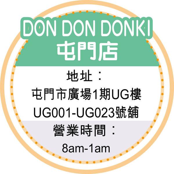 DON DON DONKI屯門店 「搭火車去日本旅行」 全港最大