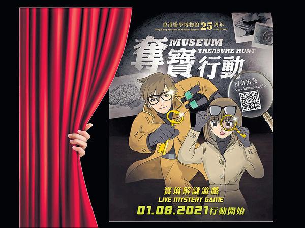 醫學博物館賀25周年 解謎遊戲輕鬆學知識