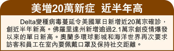 內地近期疫情波及14省 南京傳播鏈破300人確診