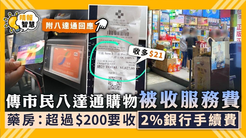 電子消費券|傳市民八達通購物被收服務費 藥房:超過$200要收2%銀行手續費