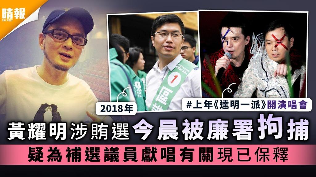 黃耀明涉賄選今晨被廉署拘捕 疑為補選議員獻唱有關現已保釋