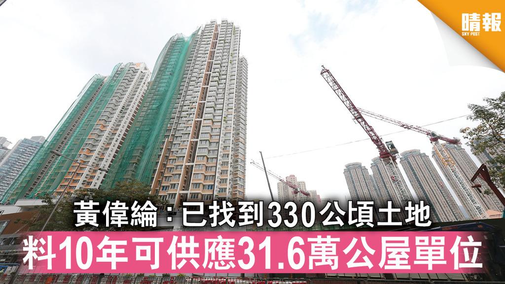 土地供應|黃偉綸:已找到330公頃土地 料10年可供應31.6萬公屋單位