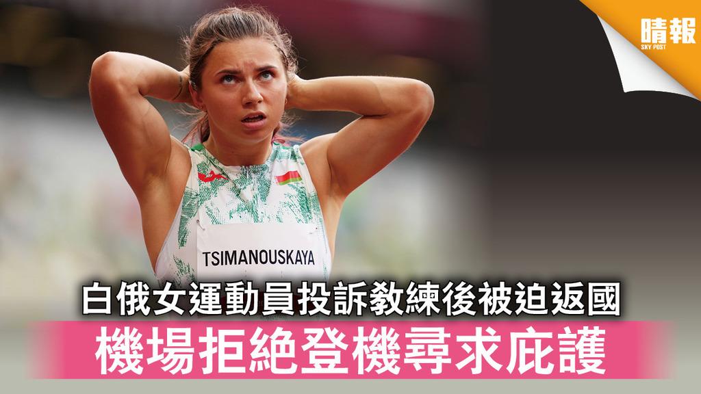 東京奧運|白俄女運動員投訴教練後被迫返國 機場拒絕登機尋求庇護