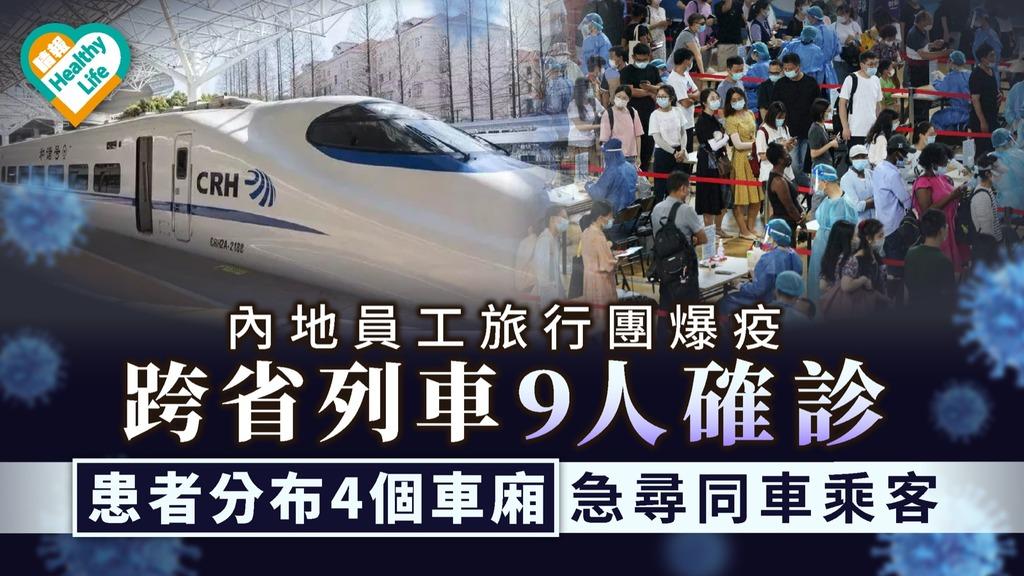 內地疫情|員工旅行團爆疫 跨省列車9人確診分布4個車廂 急尋同車乘客