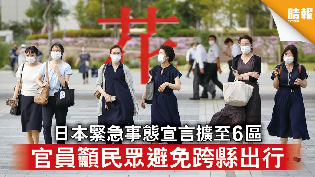 新冠肺炎|日本緊急事態宣言擴至6區 官員籲民眾避免跨縣出行