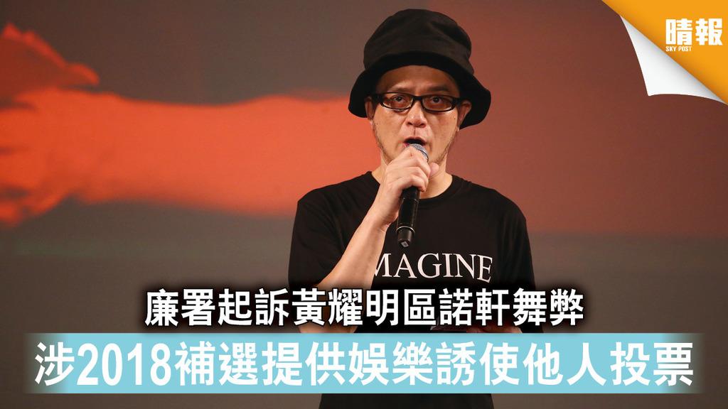 立法會選舉|廉署起訴黃耀明區諾軒舞弊 涉2018補選提供娛樂誘使他人投票