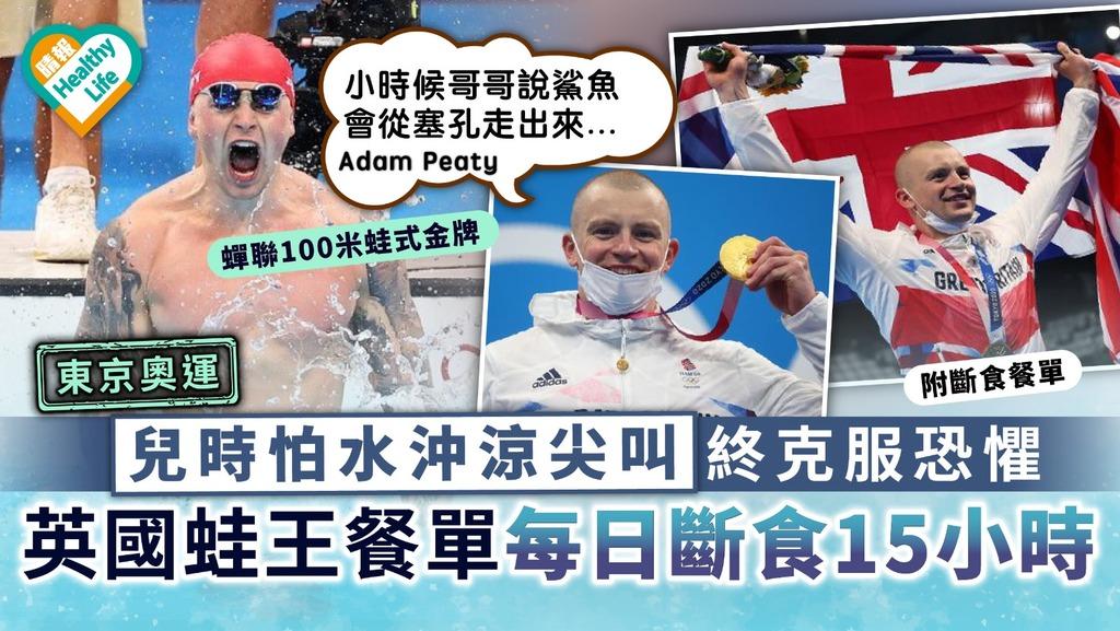 東京奧運 兒時怕水沖涼尖叫終克服恐懼 英國蛙王餐單每日斷食15小時【附營養餐單】