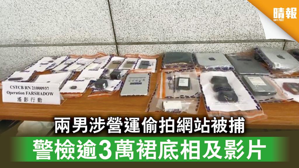 偷拍危機|兩男涉營運偷拍網站被捕 警檢逾3萬裙底相及影片