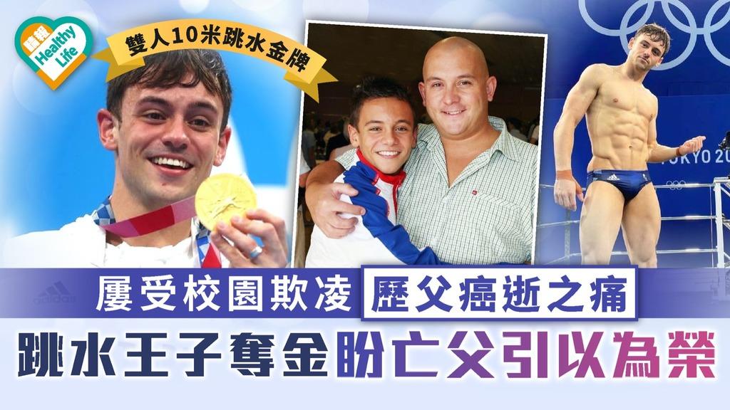 東京奧運 屢受校園欺凌歷父癌逝之痛 跳水王子奪金盼亡父引以為榮