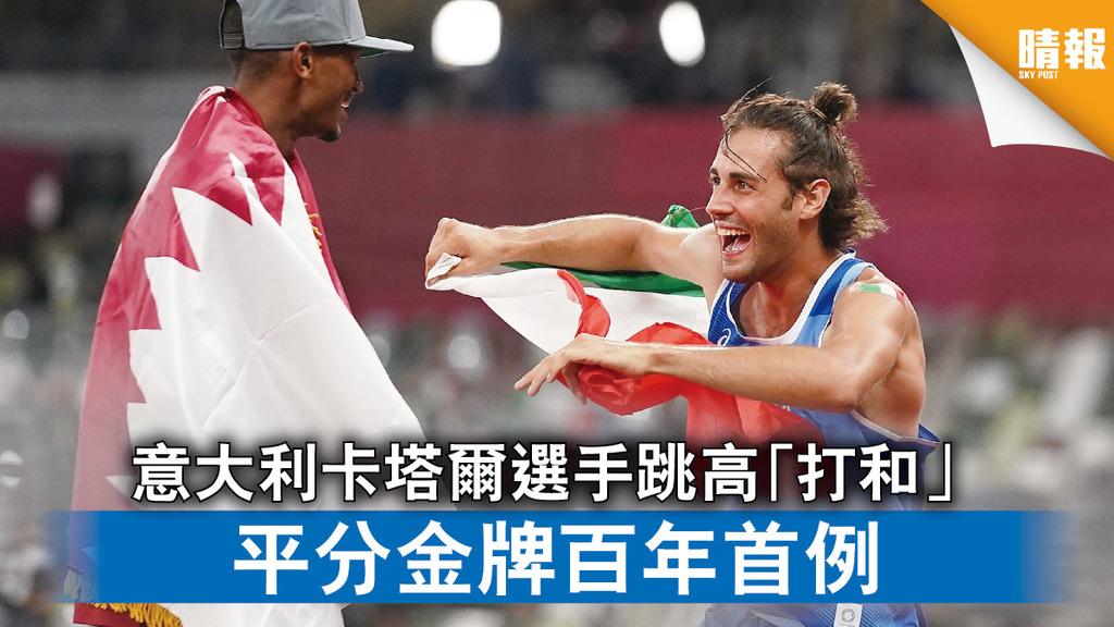 東京奧運|意大利卡塔爾選手跳高「打和」 平分金牌百年首例