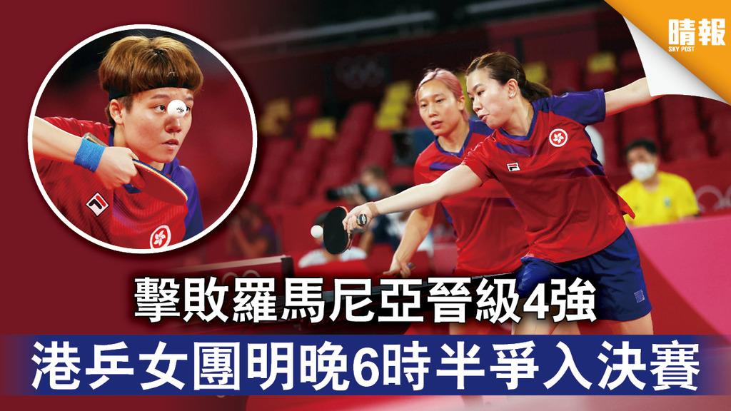 東京奧運|擊敗羅馬尼亞晉級4強 港乒女團明晚6時半爭入決賽