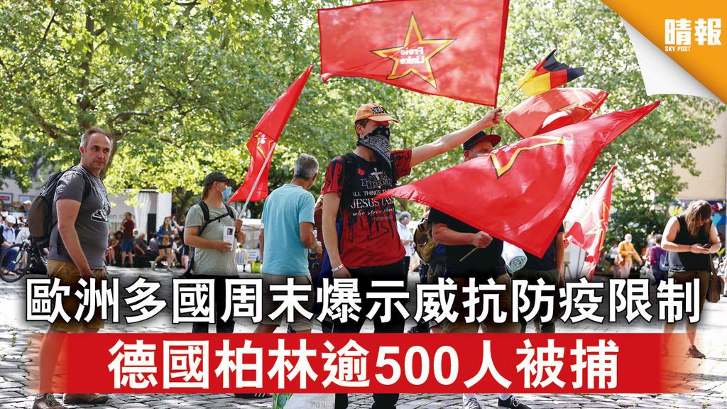 新冠肺炎 歐洲多國周末爆示威抗防疫限制 德國柏林逾500人被捕