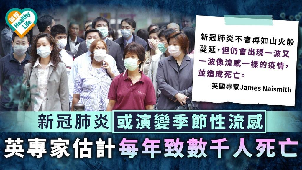 新冠疫情|新冠肺炎或演變季節性流感 英專家估計每年將逾千人死亡