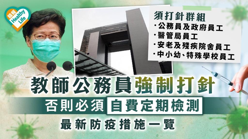 防疫措施|教師公務員強制打針 否則必須自費定期檢測【最新防疫措施一覽】