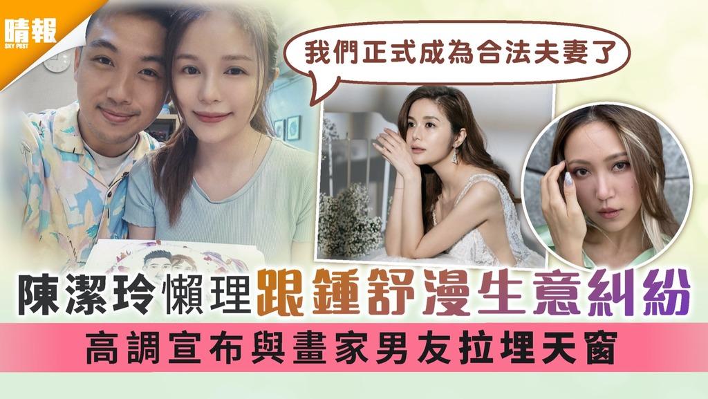 陳潔玲懶理跟鍾舒漫生意糾紛 高調宣布與畫家男友拉埋天窗
