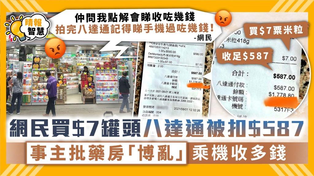消費「陷阱」 網民買$7罐頭八達通被扣$587 事主批藥房「博亂」乘機收多錢