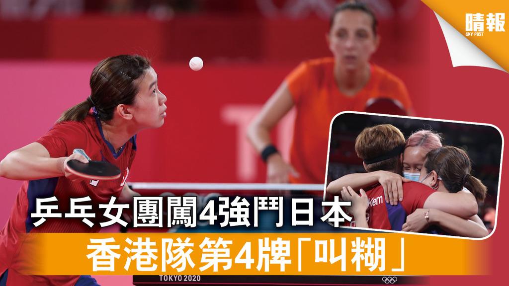 東京奧運‧港隊賽果全面睇|乒乓女團闖4強鬥日本 香港隊第4牌「叫糊」