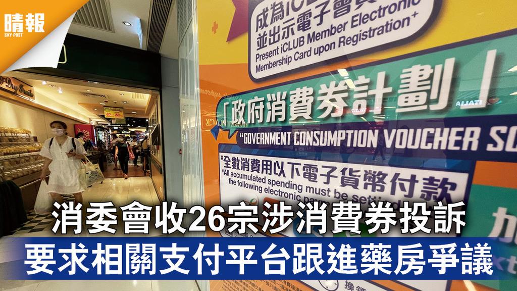電子消費券|消委會收26宗涉消費券投訴 要求相關支付平台跟進藥房爭議