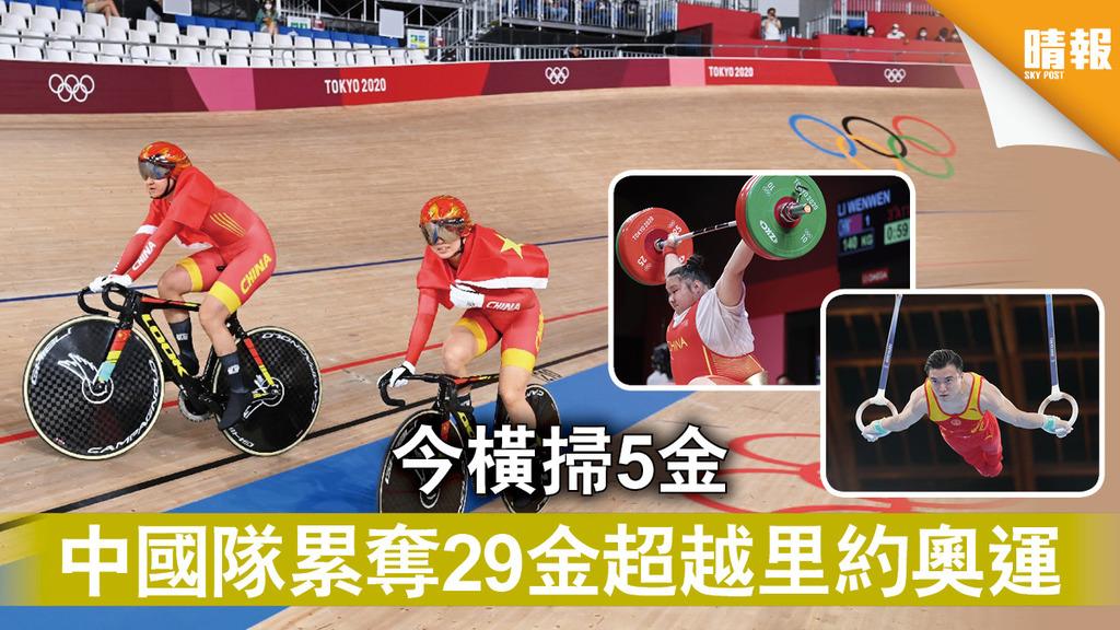 東京奧運‧中國隊賽果全面睇|今橫掃5金 中國隊累奪29金超越里約奧運