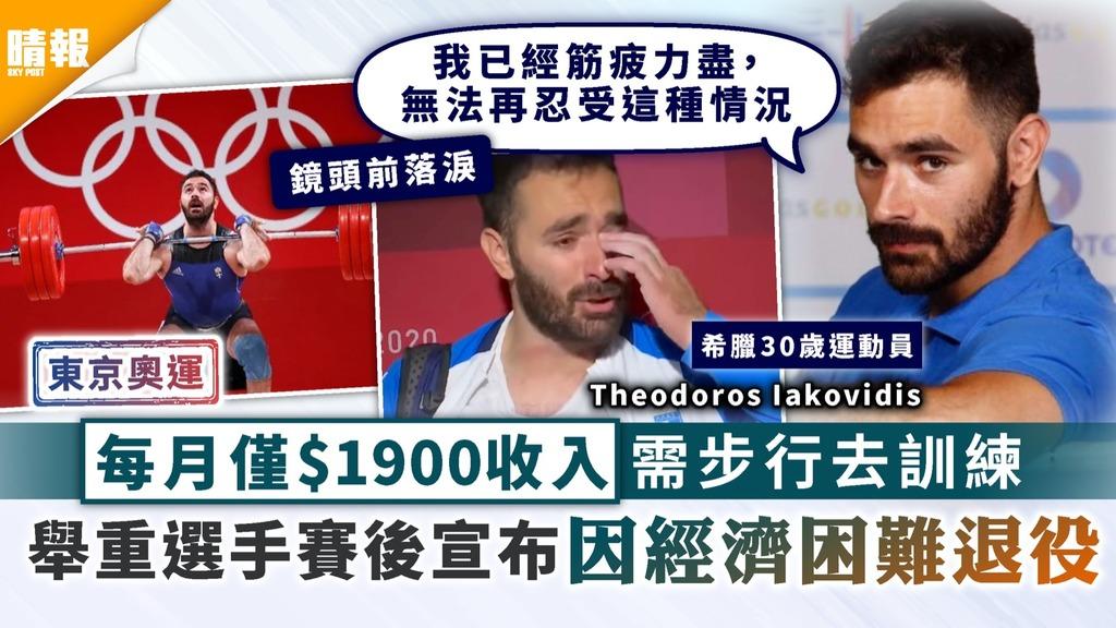 東京奧運|每月僅$1900收入需步行去訓練 舉重選手賽後宣布因經濟困難退役