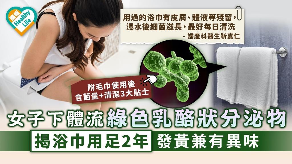 念珠菌陰道炎|女子下體流綠色乳酪狀分泌物 揭浴巾用足2年發黃兼有異味|附醫生解說