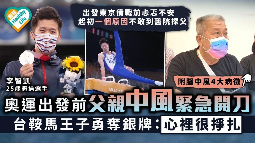 東京奧運|奧運出發前父親中風緊急開刀 台鞍馬王子勇奪銀牌:心裡很掙扎