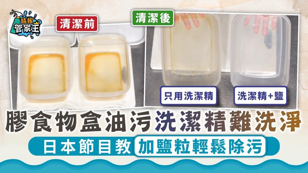 生活小智慧 膠食物盒油污洗潔精難洗淨 日本節目教加鹽粒輕鬆除污【附詳細方法】