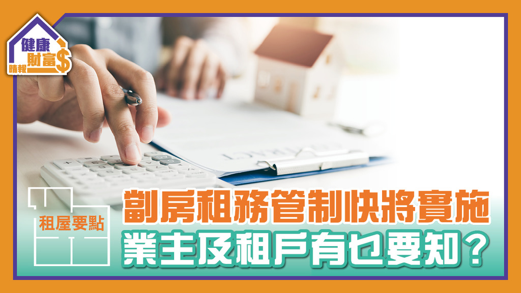 【租屋要點】劏房租務管制快將實施 業主及租戶有乜要知?
