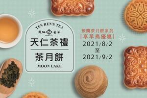 【天仁茗茶月餅2021】天仁茗茶中秋節推出天仁茶月餅 提前訂購可享早鳥優惠85折