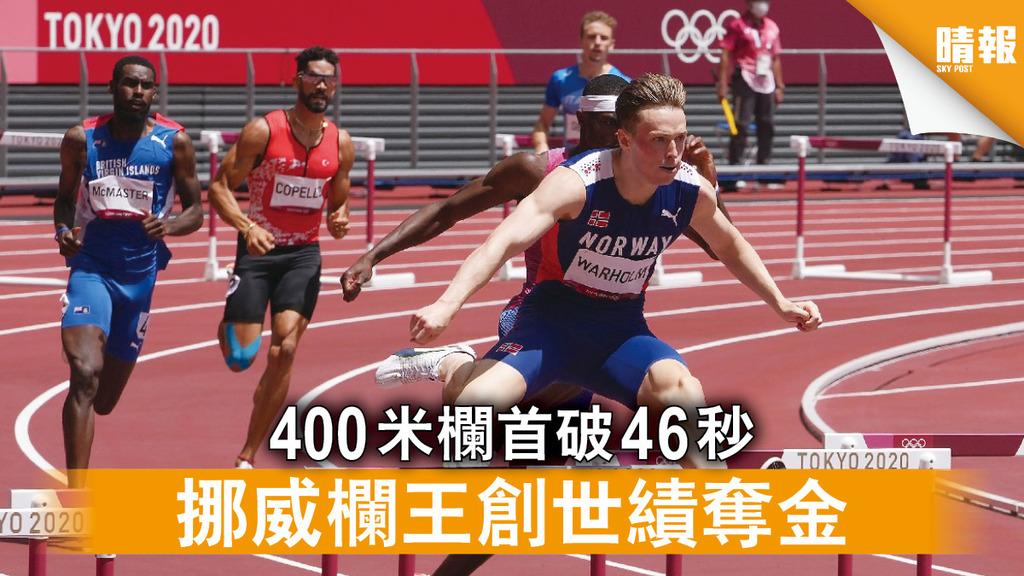 東京奧運|400米欄首破46秒 挪威欄王創世績奪金