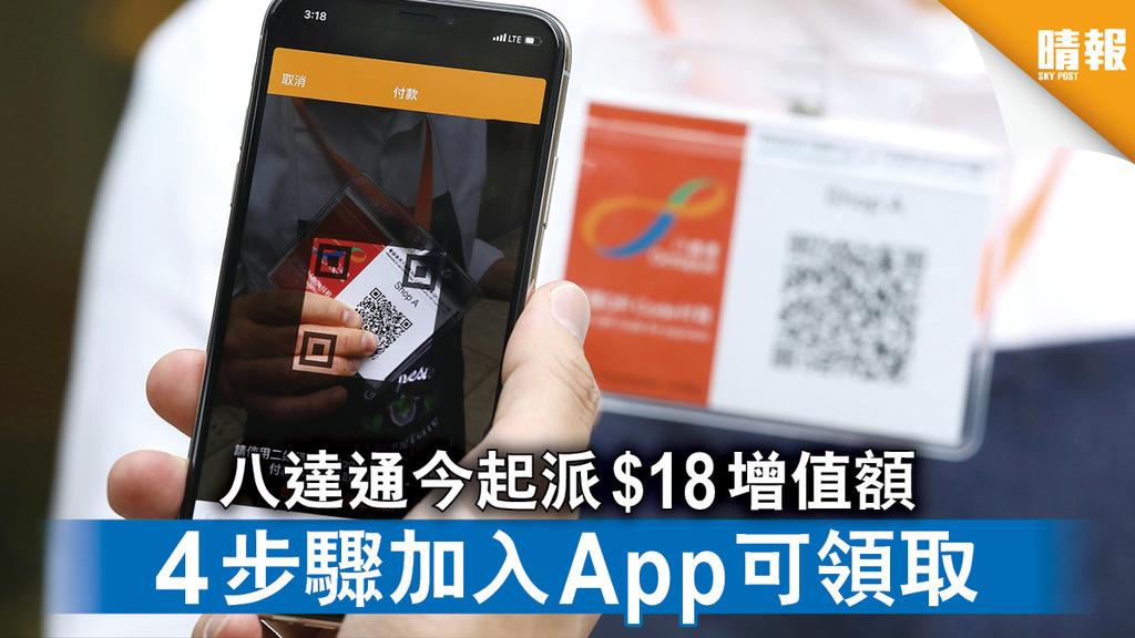 電子消費券|八達通今起派$18增值額 4步驟加入App可領取