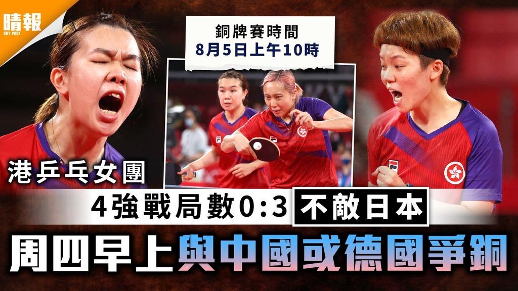 東京奧運|港乒乓女團4強戰0:3不敵日本 周四早上與中國或德國爭銅
