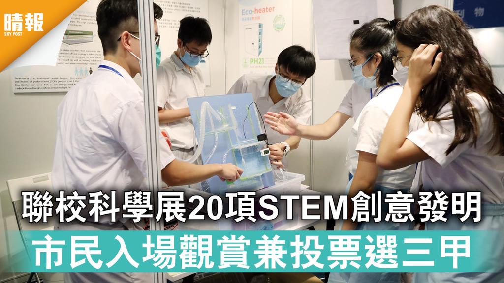 創新科技 聯校科學展20項STEM創意發明 市民入場觀賞兼投票選三甲(多圖)