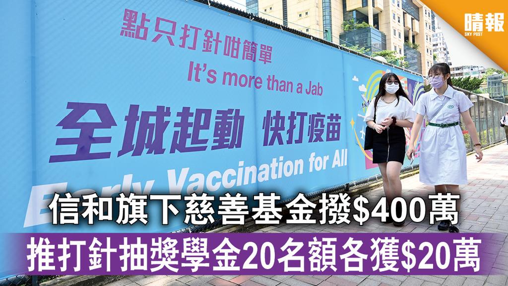 疫苗獎賞|信和旗下慈善基金撥$400萬 推打針抽獎學金20名額各獲$20萬