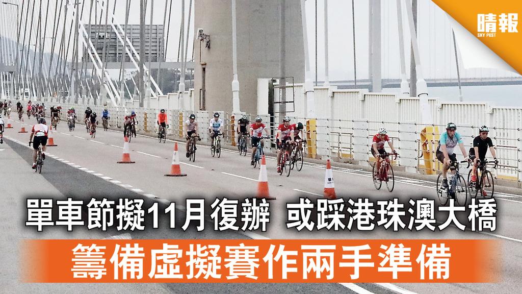 香港單車節 單車節擬11月復辦 或踩港珠澳大橋 籌備虛擬賽作兩手準備