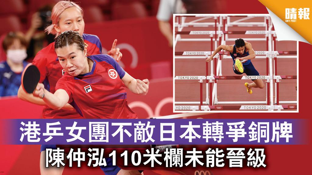 東京奧運‧港隊賽果全面睇| 港乒女團不敵日本轉爭銅牌 陳仲泓110米欄未能晉級