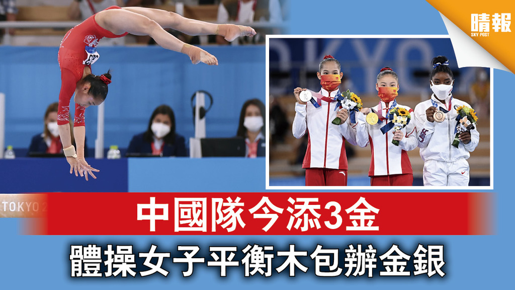 東京奧運‧中國隊賽果全面睇|中國隊今添3金 體操女子平衡木包辦金銀