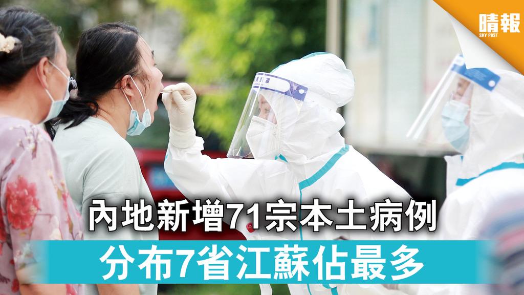 新冠肺炎|內地新增71宗本土病例 分布7省江蘇佔最多