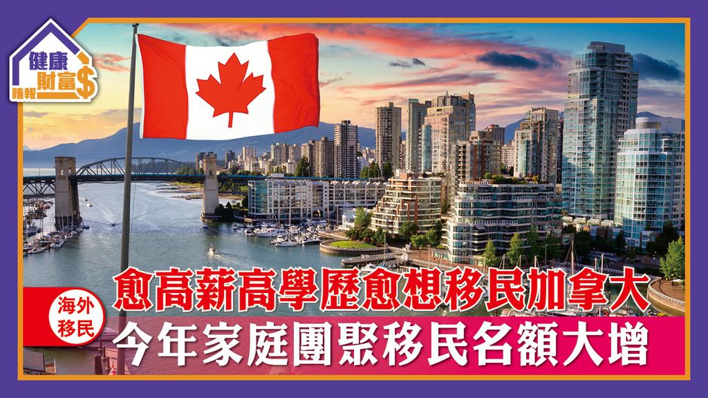 【海外移民】愈高薪高學歷愈想移民加拿大  今年家庭團聚移民名額大增